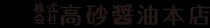 株式会社高砂醤油本店