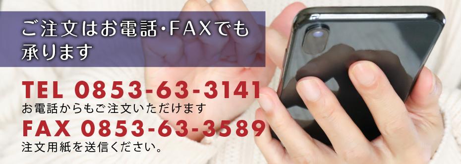 ご注文はお電話・FAXでも承ります